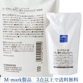 【詰替用】M-mark ローズマリーのアミノ酸せっけんシャンプー 550mL