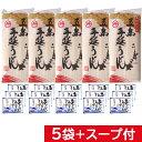 [スープ付き] 椿油使用 五島手延うどん 240グラム×5袋(1袋約2〜3人前) スープ15袋(1袋1人前)