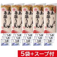 [スープ付き]椿油使用五島手延うどん240グラム×5袋(1袋約3人前)スープ15袋(1袋約1人前)
