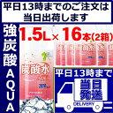 強炭酸水 AQUA 1.5L×16本 送料無料
