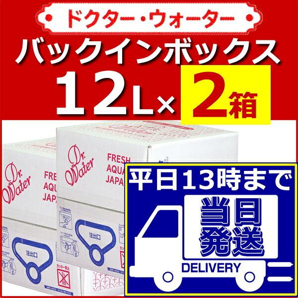 ドクターウォーター シリカ水 12L×2箱【バックインボックス】