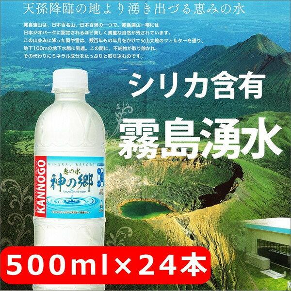 神の郷 軟水 ミネラルウォーター 500ml×24本