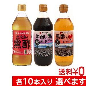 飲む黒酢 坂元醸造 坂元のくろず 【10本入り/箱】 3種類からお選びいただけます【鹿児島県福山町の坂元醸造】