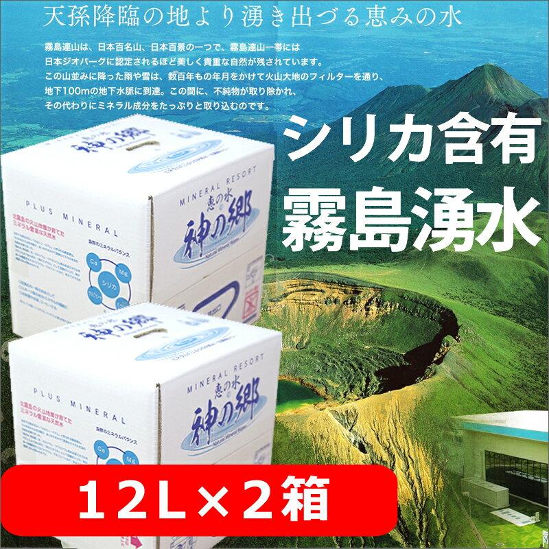 神の郷 ミネラルウォーター 北霧島山系の湧水 (12L×2箱) バックインボックスタイプ