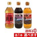 飲む黒酢 坂元醸造 坂元のくろず 3種類からお選びいただけます【鹿児島県福山町の坂元醸造】
