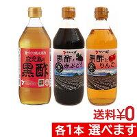 飲む黒酢坂元醸造坂元のくろず3種類からお選びいただけます【鹿児島県福山町の坂元醸造】