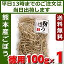 乾燥ごぼう 100g 九州産(宮崎県、鹿児島県、大分県、熊本県) 保存チャック付