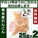 乾燥れんこん 山口県産 2個(25g×2)乾燥野菜 吉良食品