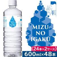 MIZUNOIGAKU600ml×48本(24本2CS)霧島山系天然シリカ採水地:宮崎県小林