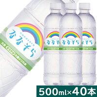 [阿蘇くじゅう山系編]ななそらシリカ天然水525ml×40本