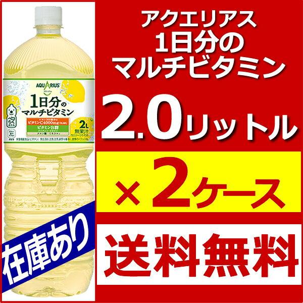 アクエリアス1日分のマルチビタミン ペコらくボトル2LPET 2ケース 計12本 送料無料