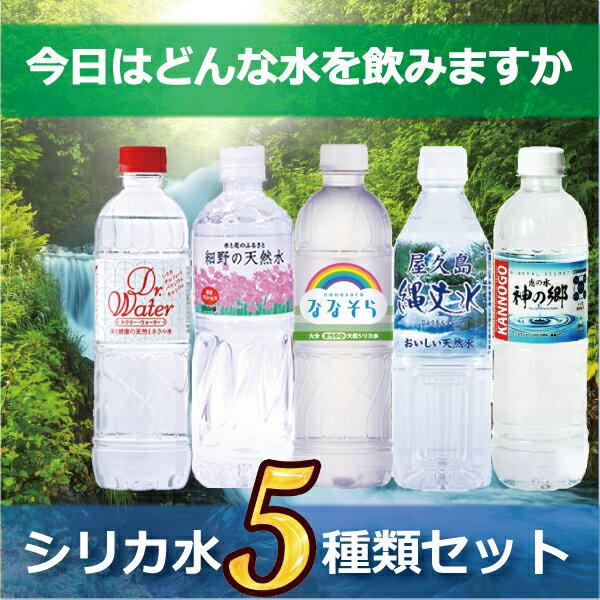 シリカ水5種類セット計24本(ドクターウォーター/ななそら/神の郷/細野の天然水/屋久島縄文水)
