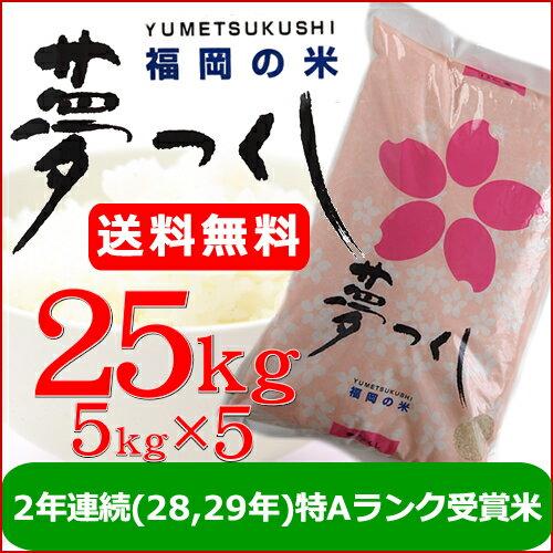 米 25kg 夢つくし 福岡県産 平成30年産 新米