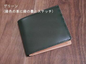 二つ折財布【送料無料】国内コードバンタンナー・新喜皮革社製コードバン×本ヌメ革BOX型小銭入れ付二つ折財布10P03Dec16