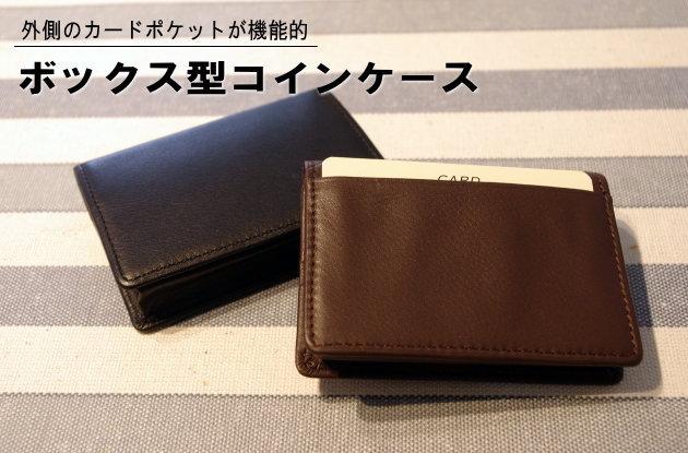 【小銭入】牛革BOX型小銭入(カードポケット付)/財布 メンズ レディース 【autumn_D1810】