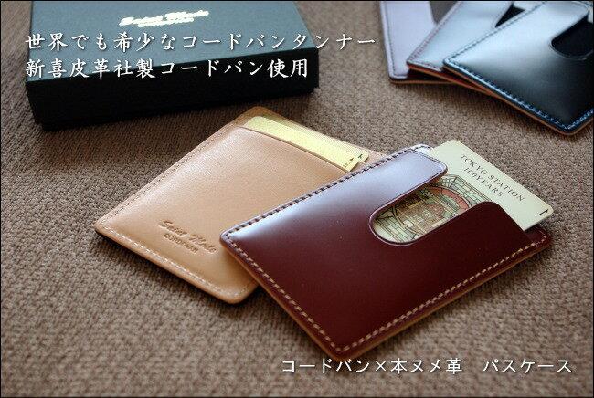 【定期入】新喜皮革社製コードバン(馬尻革)×本ヌメ革 パスケース 10P03Dec16