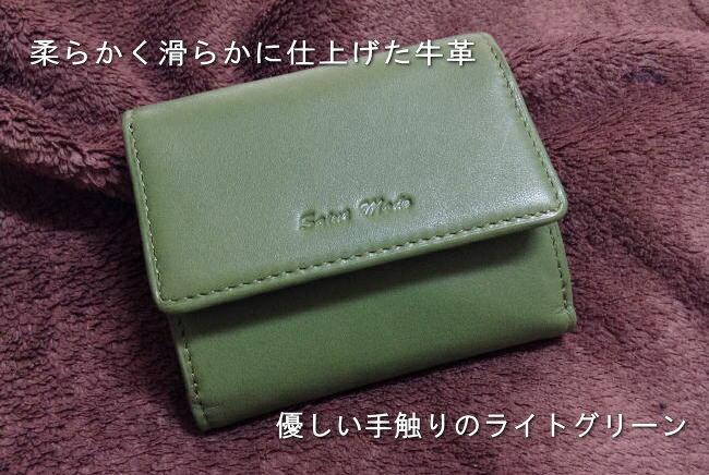 【Saint Mode】【極小財布】パーティにも♪本革極小三つ折り財布(BOX型小銭入付) 【autumn_D1810】