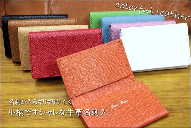 名刺入/小さな小さな牛革名刺入(カードケース,カード入れ)/レディース ケース 10P03Dec16