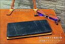 【Saint Cuir】財布【長財布】贅沢一枚革《後ろにポケットなどの接ぎ目がありません!》英国トーマス社製ブライドルレザー×ヌメ革長財…