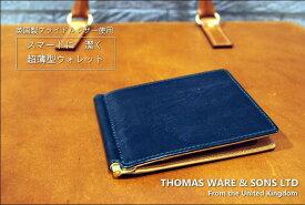【Saint Cuir】財布【訳あり(傷などがあります)のためお値下げ!】【マネークリップ】英国トーマス社製ブライドルレザー×ヌメ革マネークリップ付き札ばさみ
