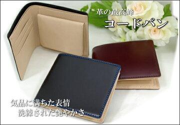 コードバン(馬尻革)×本ヌメ革BOX型小銭入れ付二つ折財布