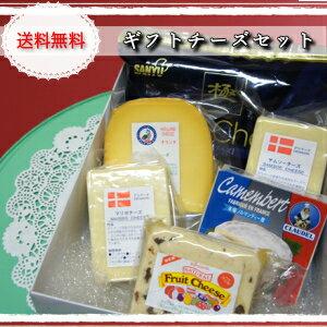 【送料無料】【楽ギフ_包装】【楽ギフ_のし】【楽ギフ_のし宛書】チーズ専門店、三祐よりお届け致します。6種類のチーズをふんだんに盛り込んだチーズ詰め合わせをぜひ☆チーズギフトセット【ギフト】