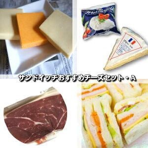 【セット】【詰め合わせ】【選べる】サンドイッチおすすめチーズセット・A(総重量900g以上)