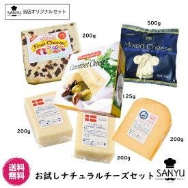 【送料無料】【あす楽】【フレンドシップ】お試しナチュラルチーズセット6種類のチーズを詰め合わせ【総重量1.4kg以上】