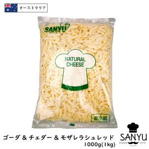 オーストラリアチェダー + ゴーダ + モザレラ チーズ ミックス シュレッド 1kg(1000g)当店オリジナル 業務用 特価
