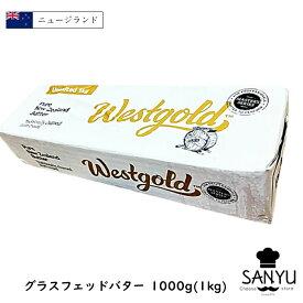 [SALE]【冷凍】West gold グラスフェッドバター(grass-fed Butter) 1kg(1000g)(1kg)【業務用】【ニュージランド産】【食塩不使用】【バターコーヒー】【ウエストゴールド】【ウエストランド】【West land】