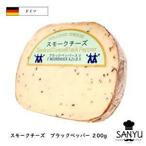 [SALE]【あす楽】オランダ産 スモーク チーズ ブラックペッパー 200gカット(200g以上お届け)(Smoked Cheese)【燻製 プロセス】【辛口】