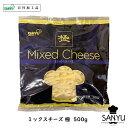 極 ミックスチーズ 500g(Mix Cheese)【業務用】【4種のチーズ配合】【シュレッド】