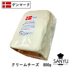 デンマーク クリームチーズ (Cream Cheese) 800g【業務用】【製菓・パン・ケーキ・お料理にも】【フレッシュ(非熟成)】