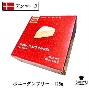 デンマーク ボニーダン ブリー チーズ 125g (Bonny Dane)