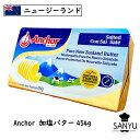 【冷凍品】Anchor(アンカー) フォンテラ 加塩バター 454g