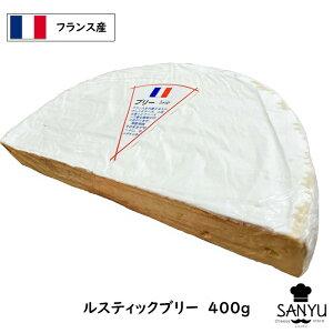 【SALE】フランス ルスティック ブリー チーズ400g(400g以上お届け)(LE GRAND RUSTIQE)(Brie Cheese)【業務用】【大容量】【白カビ】
