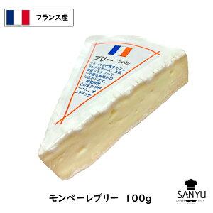 フランス モンペーレブリーチーズ 100gカット (100g以上お届け)【白カビ】(Mon Pere) (Brie Cheese)