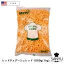 アメリカ レッドチェダー シュレッドチーズ 1kg(1000g)(shred Cheese)【チーズダッカルビ】【業務用】【大容量】【お…