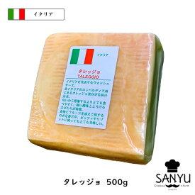 イタリア タレッジョ チーズ 500gカット(500g以上お届け)(Taleggio Cheese)【ウォッシュ】【DOP】