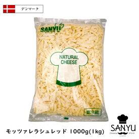 デンマーク モザレラ シュレッド 1kg(1000g)(Mozzarella shred Cheese)【のびるチーズ】【ハットグ・チーズドック】【チーズダッカルビ】【業務用】【モッツァレラ100%】【大容量】
