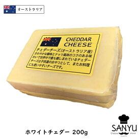 【あす楽】オーストラリア ホワイト チェダー チーズ 200gカット(200g以上お届け)(Cheddar Cheese)【セミハード】
