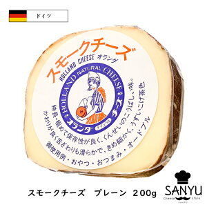 オランダ産 スモーク チーズ プレーン 200gカット(200g以上お届け) (Smoked Cheese)【燻製 プロセス】