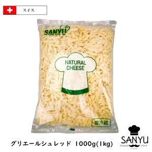 スイス グリエール シュレッド チーズ 1kg(1000g)(Gruyere shred Cheese)【業務用】【チーズフォンデュ】【大容量】