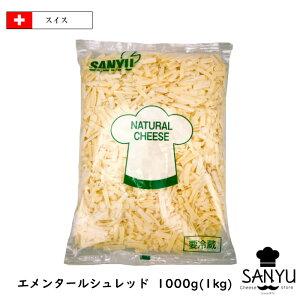 スイス エメンタール シュレッド チーズ 1kg(1000g)(Emmental shred Cheese)【チーズフォンデュ】【業務用】【大容量】