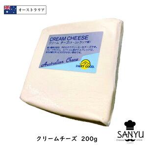 オーストラリア クリームチーズ 200gカット(200g以上お届け)(Cream Cheese)【製菓・お料理に】【フレッシュ(非熟成)】