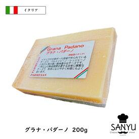 【あす楽】イタリア グラナ パダ−ノ チーズ 200gカット(200g以上お届け)(Grana Padano)【DOP】【ハード】