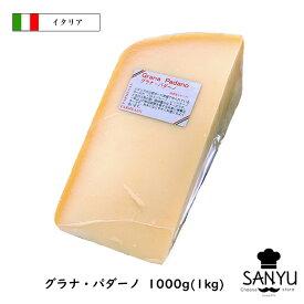 【あす楽】イタリア グラナ パダ−ノ チーズ1kgカット(1000g以上お届け)(Grana Padano)【DOP】【業務用】【大容量】【ハード】