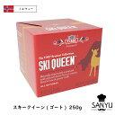 [SALE]【あす楽】ノルウェー ゴード チーズスキ クイーン250g(Gjetost) (Ski Queen)【北欧 お土産】