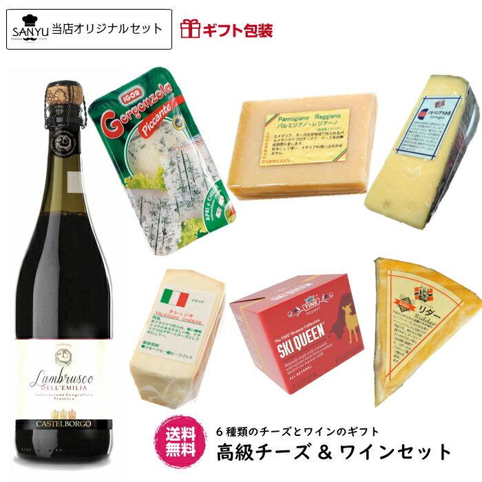 【送料無料】6種類のナチュラルチーズとワインを詰め合わせに。高級チーズ・ワインギフトセット