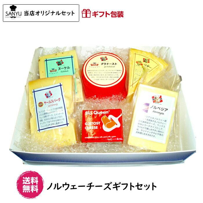 【送料無料】【楽ギフ_包装】【楽ギフ_のし】【楽ギフ_のし宛書】チーズ専門店、三祐よりお届け致します。6種類のチーズをふんだんに盛り込んだチーズ詰め合わせをぜひ☆ノルウェーチーズギフトセット【ギフト】【1.3kg以上お届け】